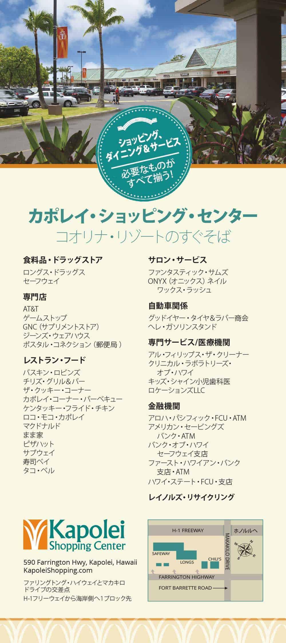 Kapolei Shopping Center info in Japanese